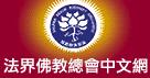 法界佛教总会